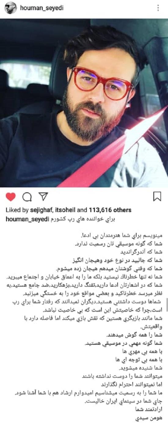 دلنوشته هومن سیدی به خوانندههای رپ ایران +عکس