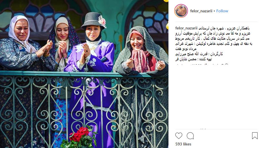 گریم قاجاری «فلور نظری» برای سریال جدید +عکس