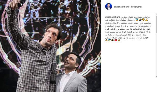 تبریک احسان علیخانی به «مرتضی مهرزاد»+عکس
