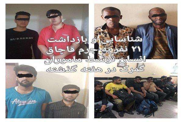 شناسایی و بازداشت ۲۱ نفر به جرم قاچاق انسان +عکس