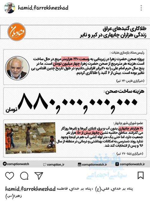 فاز تازه جدال بین «کیهان» و «حمید فرخنژاد»+عکس