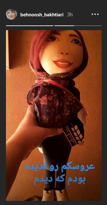 عروسک بهنوش بختیاری هم ساخته شد +عکس