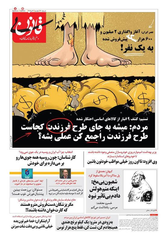 کاریکاتور؛ کمپین جدید «فرزندت را جمع کن»