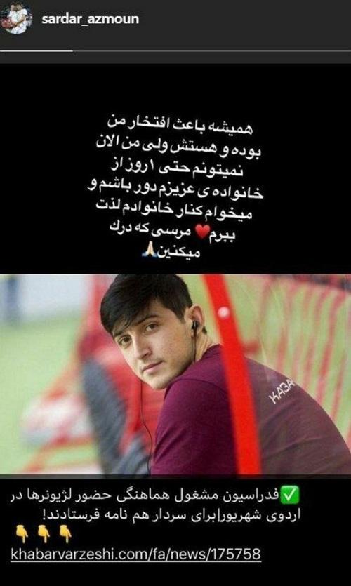 سردار آزمون دعوت دوباره به تیم ملی را رد کرد +عکس