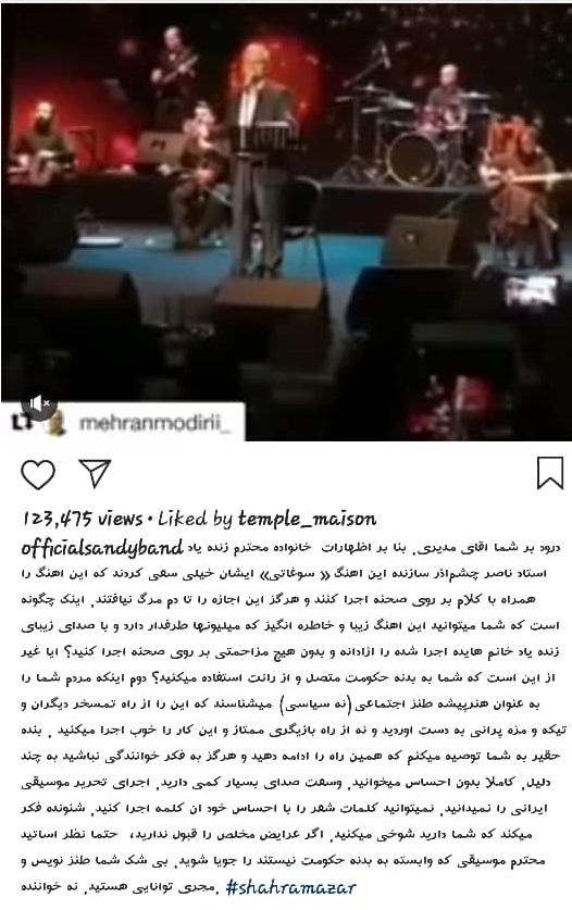 شهرام آذر به مهران مدیری: خوانندگی نکن+عکس
