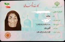 «مکه» ۱۳۵ ساله پیرترین زن ایرانی +عکس