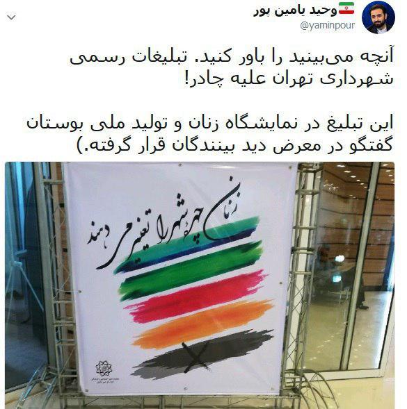 تبلیغ بی شرمانه شهرداری تهران علیه حجاب+عکس