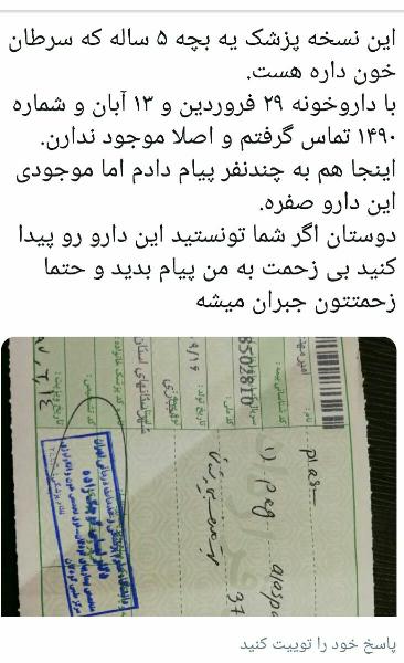 نسخه همسر وزیر بهداشت حاشیهساز شد +تصاویر