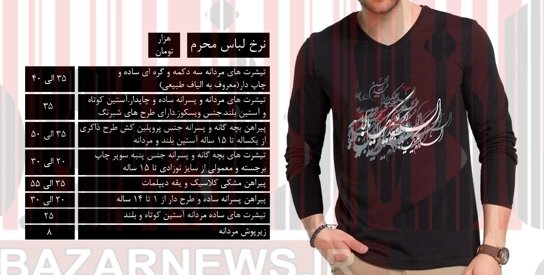 قیمت انواع پیراهن سیاه در بازار تهران +جدول
