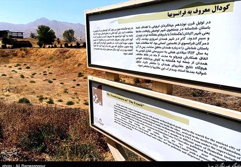 گودالی با یک سوال ۱۰۵ساله در پایتخت ایران قدیم + تصاویر