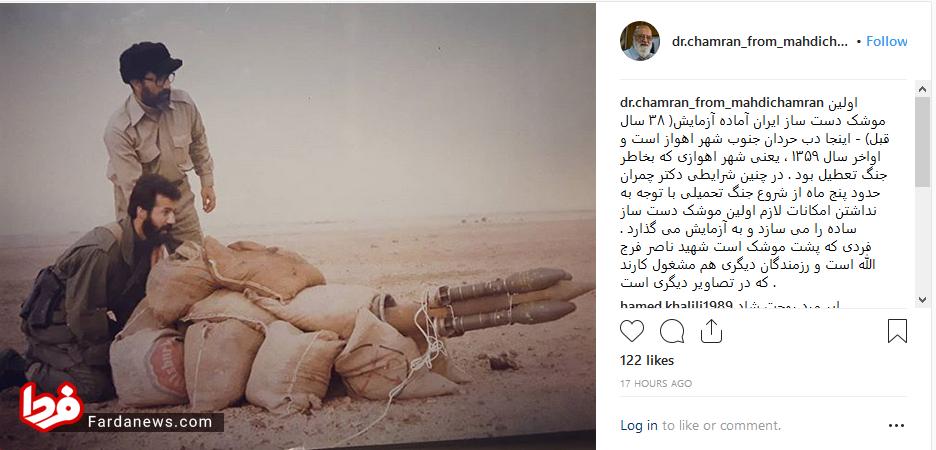 وقتی «شهید چمران» اولین موشک دست سازش را تست کرد +عکس