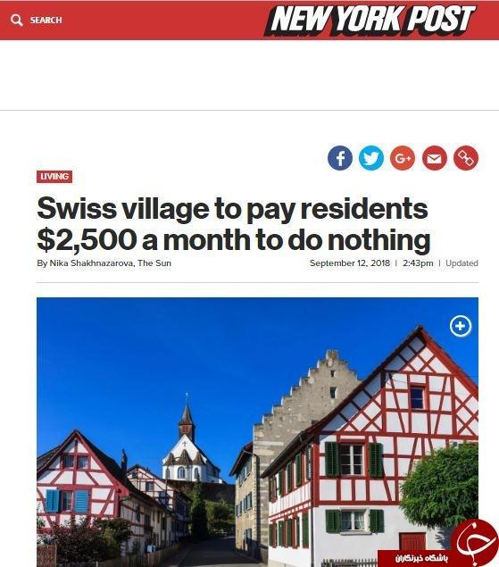 بدون کار کردن ماهیانه ۲۰۰۰ یورو در سوئیس پول بگیرید