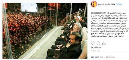 انتقاد از علی لاریجانی بخاطر یک عکس حاشیه ساز+عکس