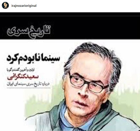 مظلومترین بازیگر ایران +عکس