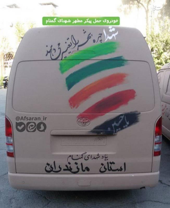 خودروی متفاوت حمل پیکر شهدای گمنام +عکس