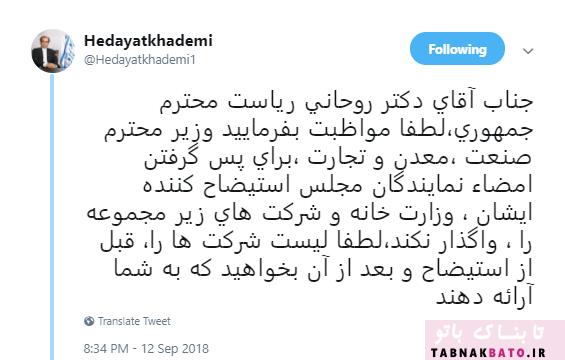 توئیت های منتخب این هفته سیاسیون ایران