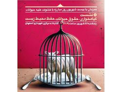 اعتراض به قربانی کردن گوسفند در اصفهان +عکس