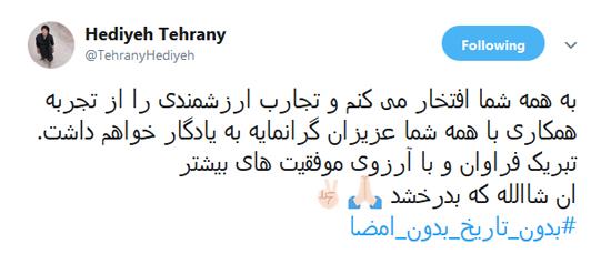 بیانیه هدیه تهرانی برای عدم حضور در مراسم