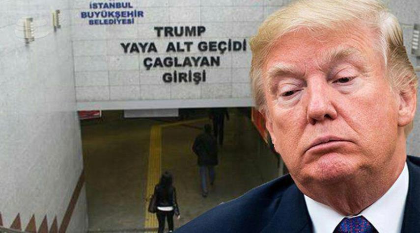 حذف نام ترامپ از یک زیرگذر در شهر استانبول+عکس