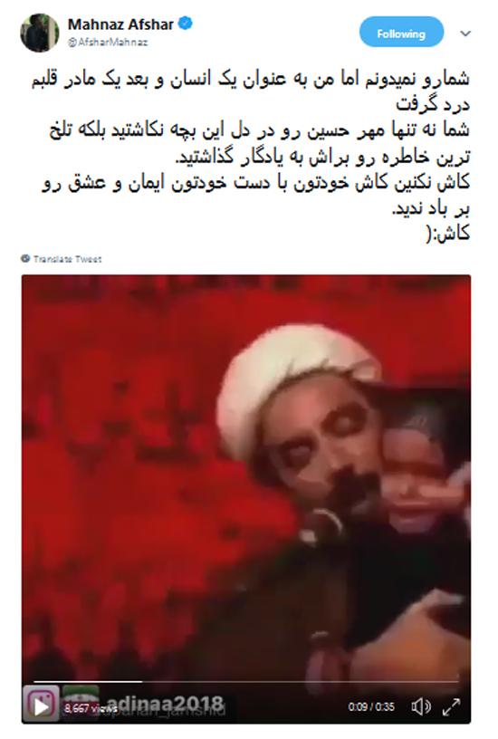 مهناز افشار: به عنوان یک مادر قلبم درد گرفت +عکس