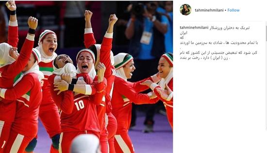 واکنش تهمینه میلانی به قهرمانی تیم کبدی بانوان +عکس