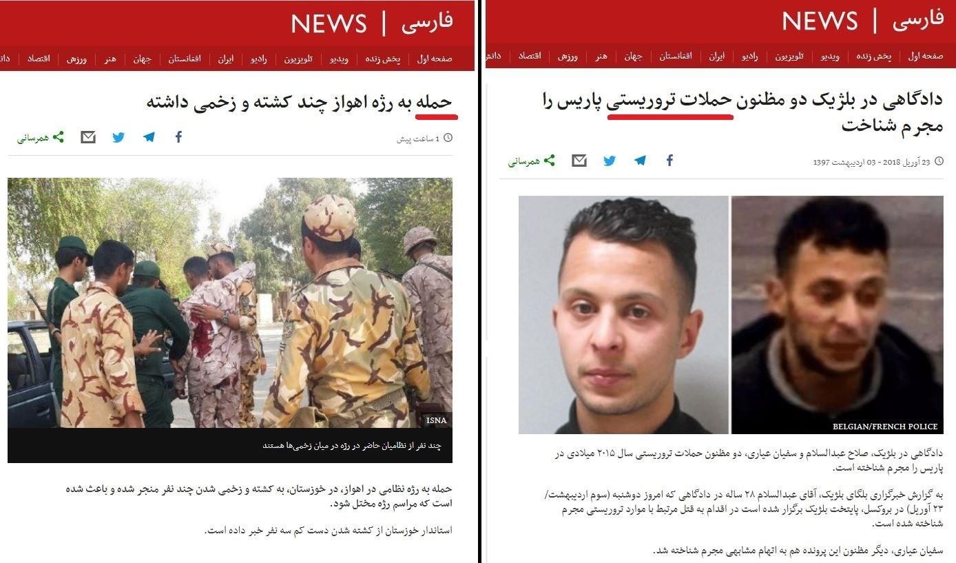 پوشش بیبیسی، رویترز و العربیه از حملات تروریستی اهواز+عکس
