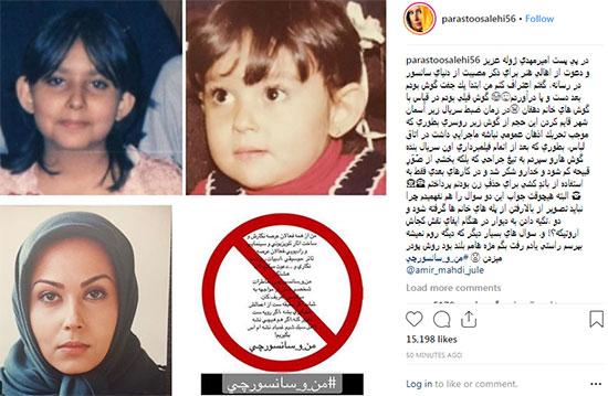 پردهبرداری پرستو صالحی از سانسورهای صداوسیما+عکس