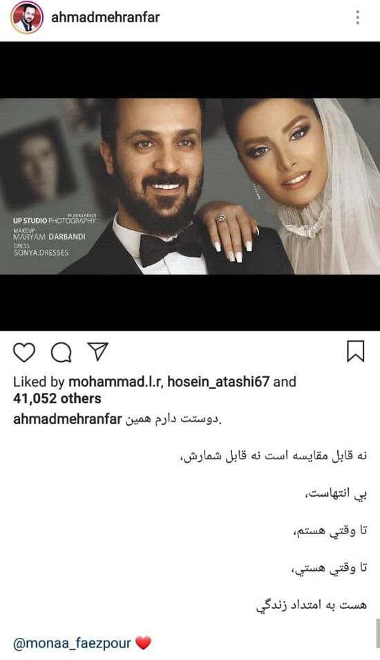عروسی احمد مهران فر و همسرش +عکس