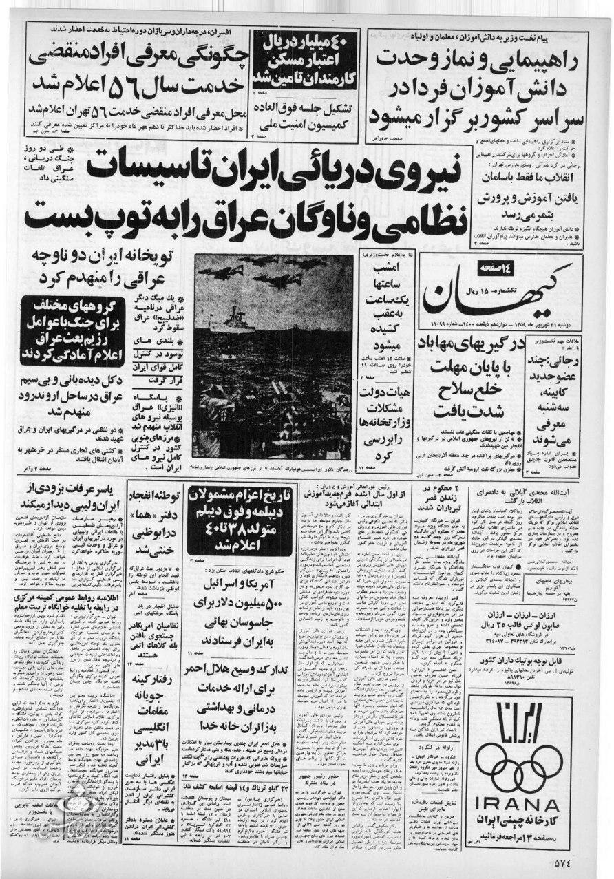 روزنامه کیهان آغاز جنگ تحمیلی را چگونه خبر داد؟ +عکس