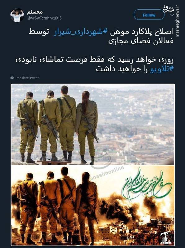 اصلاح پلاکارد موهن شهرداری شیراز +عکس