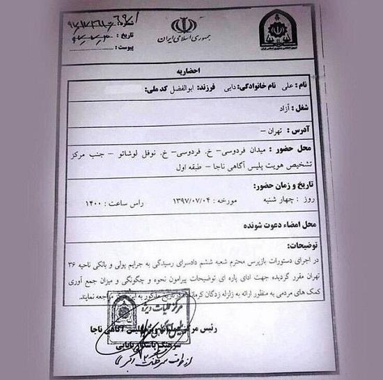 علی دایی به اداره آگاهی احضار شد+عکس