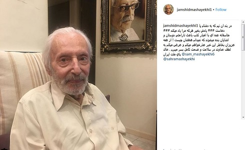 واکنش جمشید مشایخی به شایعات پیرامونش + عکس