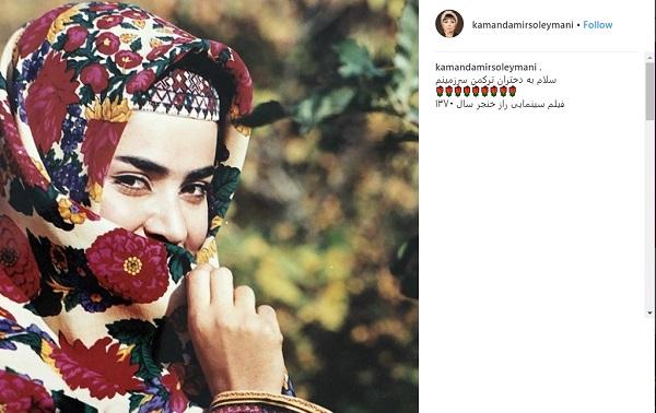 ۲۷ سال پیش؛ کمند امیرسلیمانی با لباس محلی +عکس
