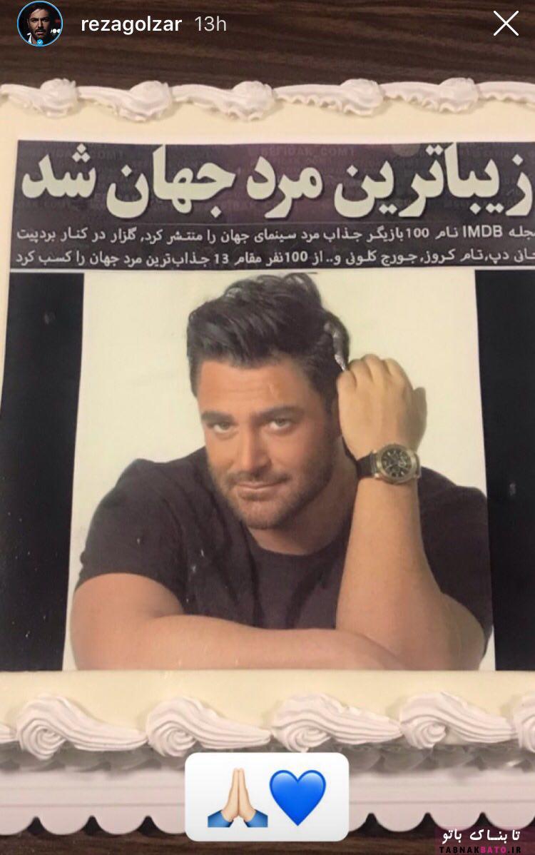 سوتی عجیب محمدرضا گلزار در اینستاگرام