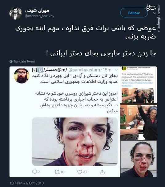 جا زدن دختر خارجی بجای دختر ایرانی +عکس
