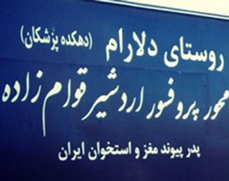 اهالی این روستای ساسانی همگی پزشک هستند+عکس