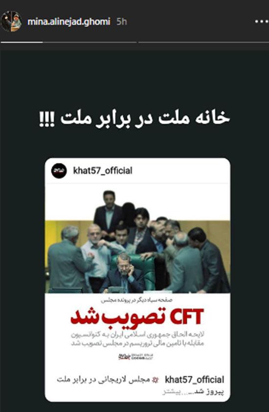 اعتراض خواهر مسیح علی نژاد به CFT +عکس