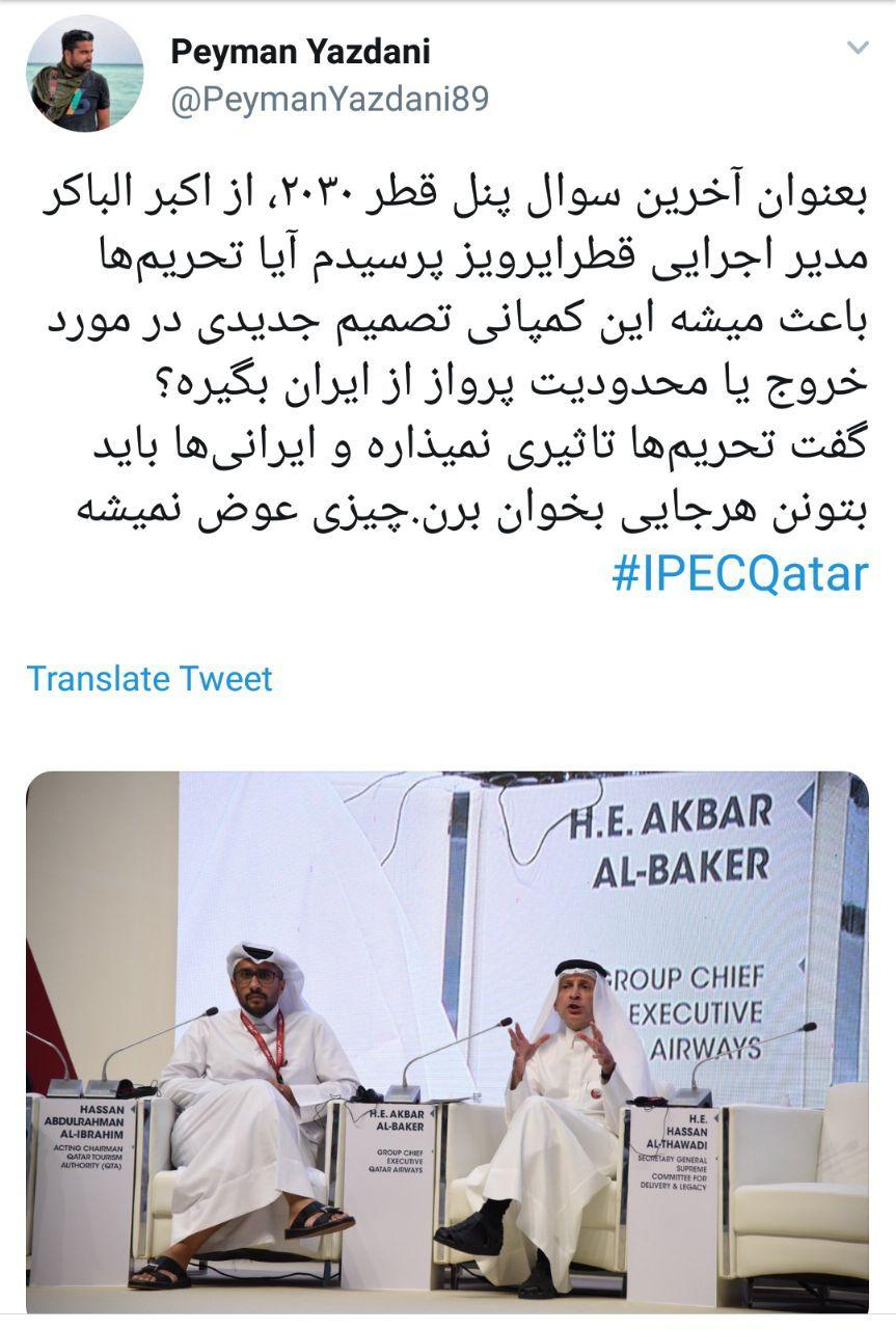 هواپیمایی قطر در ایران می ماند + عکس