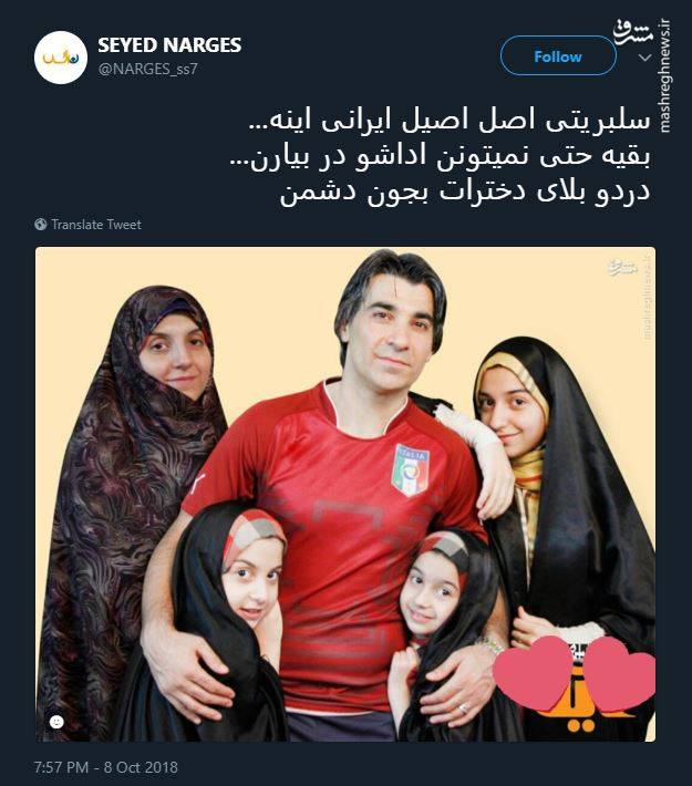 یک سلبریتی اصل اصیل ایرانی +عکس