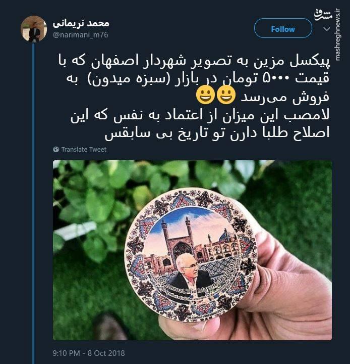 تصویر شهردار اصفهان، ۵ هزار تومان +عکس