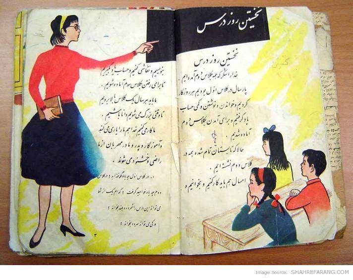 تحلیل محتوای کتاب فارسی اول دبستان سه کشور
