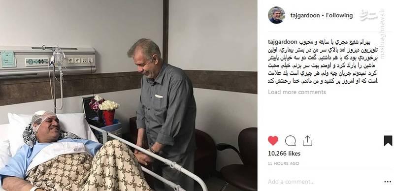 بهرام شفیع روز قبل از فوتش کجا بود؟ +عکس
