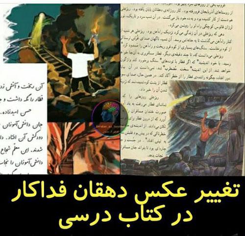 دهقان فداکار هم سانسور شد+عکس