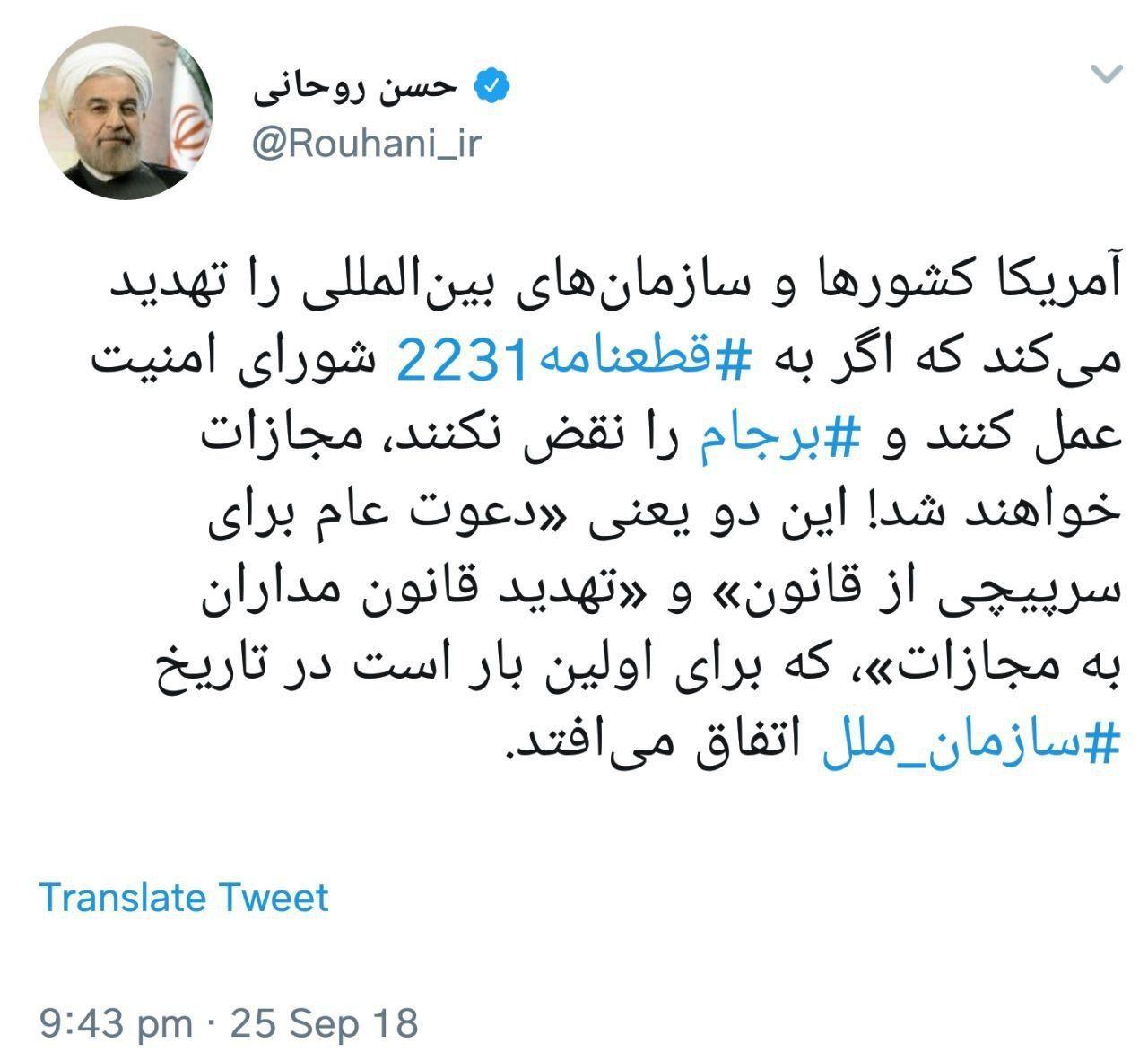 توئیت روحانی بعد از سخنرانی سازمان ملل + عکس