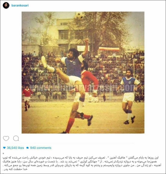 پُست باران کوثری در تمجید از دوران بازی پدرش +عکس