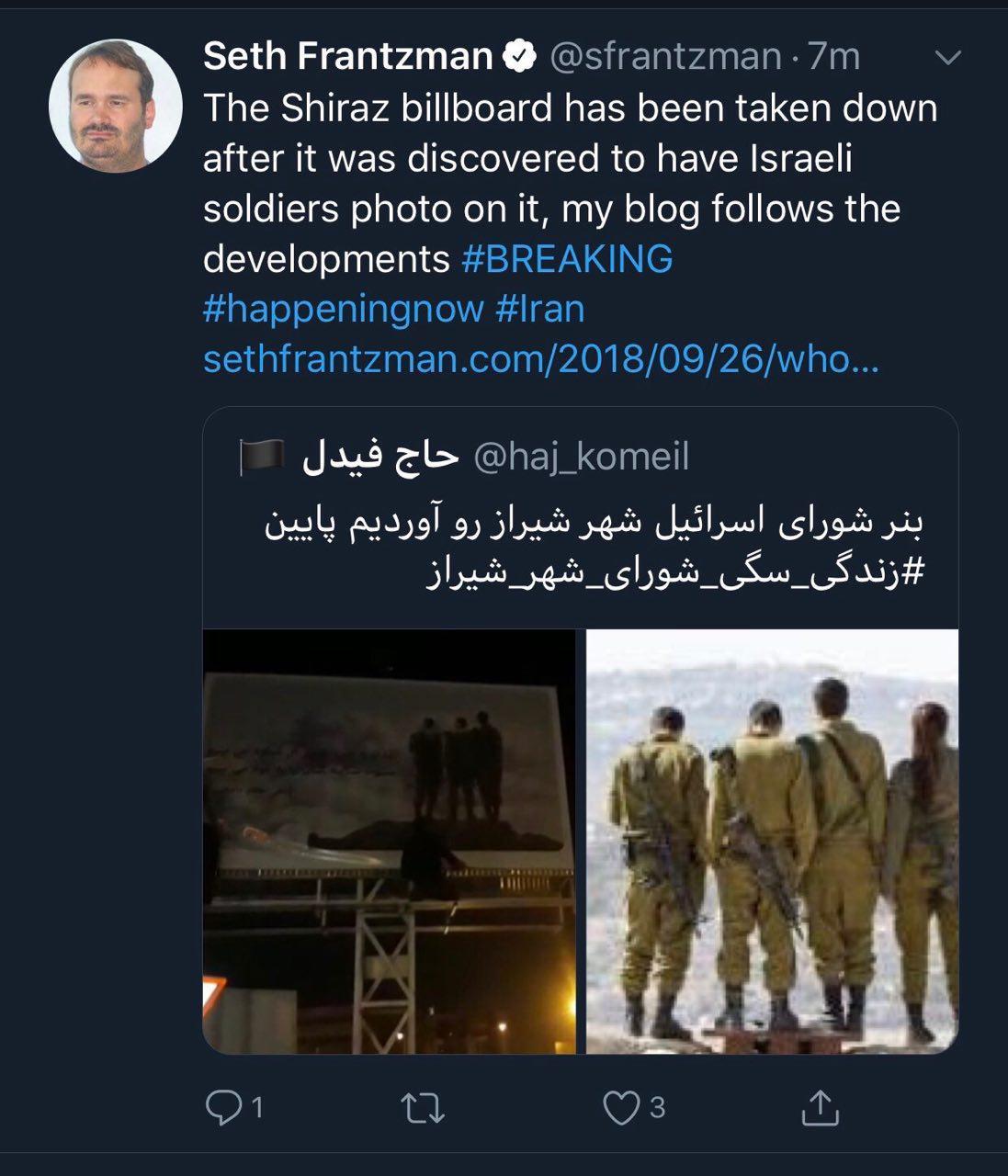 واکنش اسرائیلیها به پایین آوردن بنر سربازان صهیونیستی در شیراز+عکس