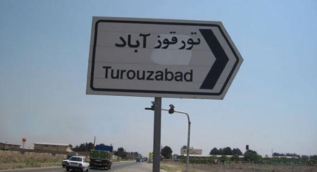 «تورقوزآباد» مورد نظر نتانیاهو کجاست؟ +عکس