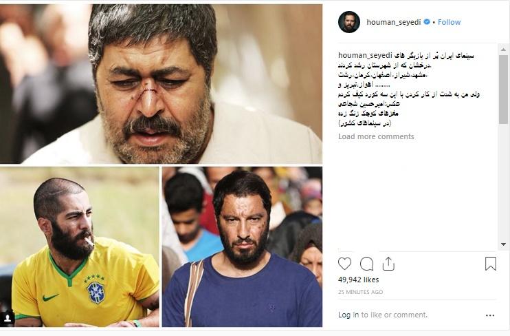 سه بازیگر کُردی که هومن سیدی از کار با آنان کیف کرد+عکس