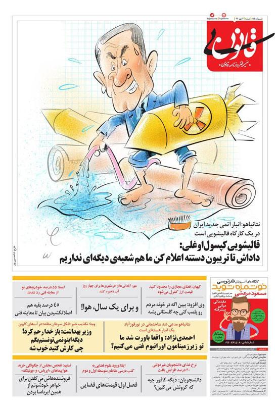 کاریکاتور؛ واکنش قالیشویی اوغلی به نتانیاهو