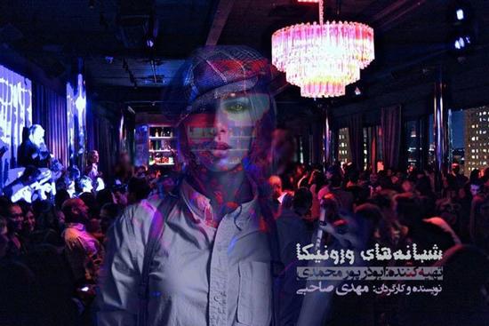 بازیگر زن فرانسوی در یک فیلم ایرانی +عکس